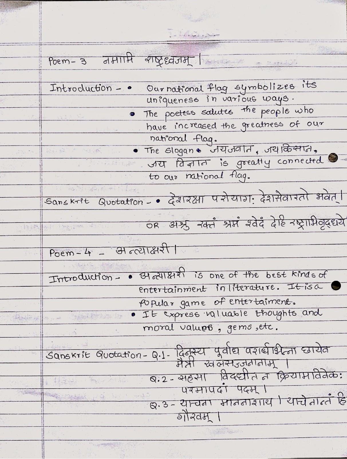 An essay on my school in sanskrit